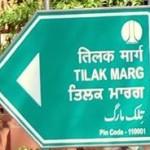 Tilak Marg